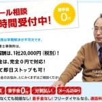 新大阪法務司法書士事務所の口コミと評判