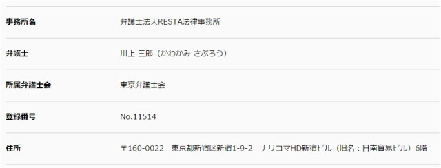 RESTA法律事務所詳細、弁護士川上三郎