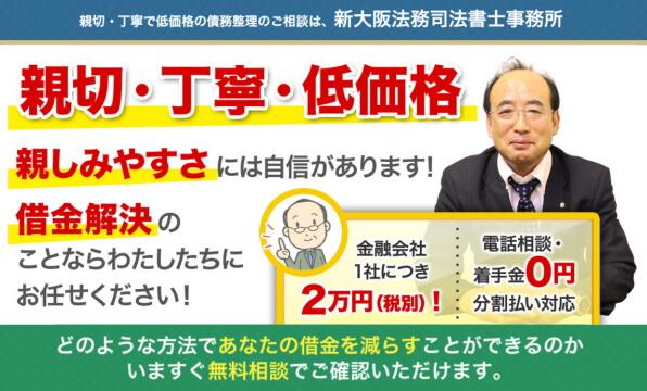 新大阪法務司法書士事務所のバナー