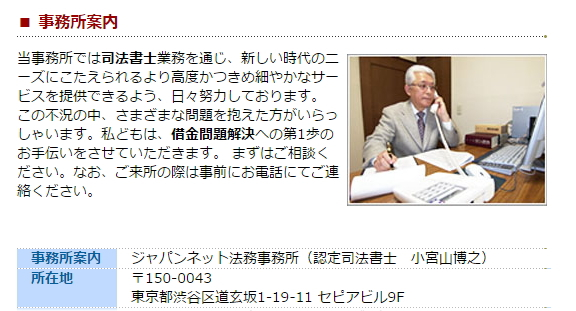 東京都渋谷区道玄坂1-19-11ジャパンネット法務事務所小宮山博之先生の紹介