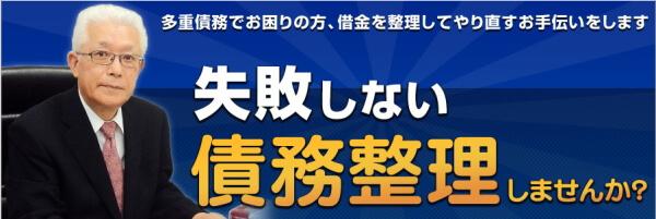 ジャパンネット法務事務所バナー
