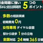 東京みなと総合法律事務所の口コミと評判