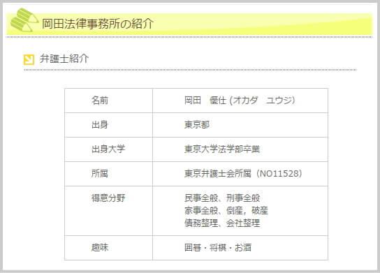 岡田優仕弁護士、東京大学法学部卒業