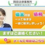 岡田法律事務所の口コミと評判