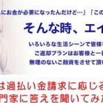 エイワ(消費者金融)の過払い金請求返還率と期間【2016年】