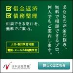 日本法規情報の口コミと評判