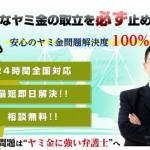 新虎ノ門法律事務所の口コミと評判