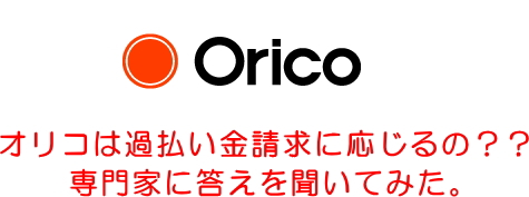 oriko2