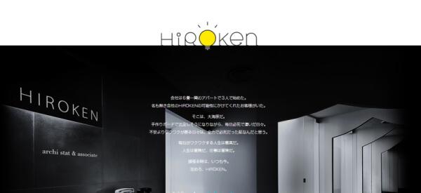 株式会社HIROKENホームページ画像