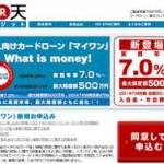 楽天マイワンの過払い金請求返還率と回収期間【2016年】