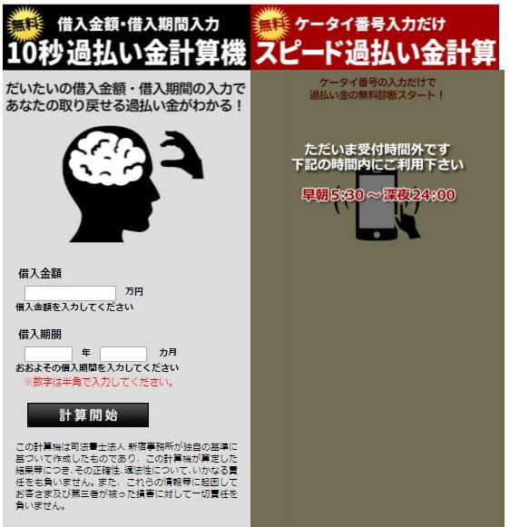 新宿事務所スピード診断
