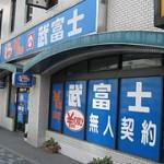 武富士への過払い金請求はいつまでできるか【2016年】