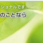 紀尾井町東法律事務所の口コミと評判