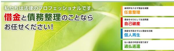 紀尾井町東法律事務所バナー