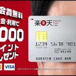 債務整理とクレジットカードの関係