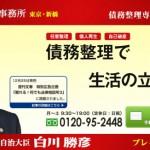白川勝彦法律事務所の口コミと評判