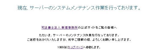 司法書士法人新宿事務所費用ページ