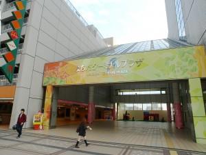 町田駅で債務整理の無料相談ができる弁護士・司法書士一覧