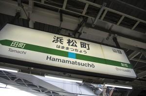 浜松町駅で債務整理の無料相談ができる弁護士・司法書士一覧