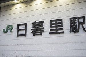 日暮里駅で債務整理の無料相談ができる弁護士・司法書士一覧