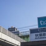 秋葉原駅で債務整理の無料相談ができる弁護士・司法書士一覧