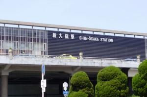 新大阪駅で債務整理の無料相談ができる弁護士・司法書士一覧