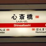 心斎橋駅で債務整理の無料相談ができる弁護士・司法書士一覧
