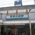 京急川崎駅の画像