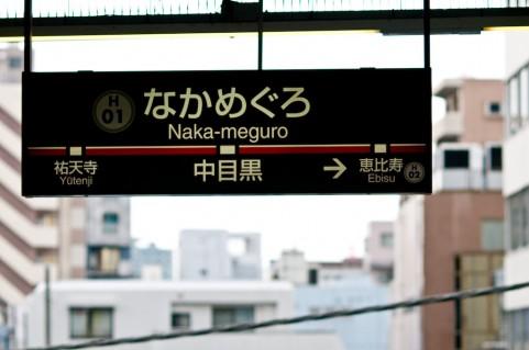 中目黒駅で債務整理の無料相談ができる弁護士・司法書士一覧