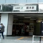 橋本駅で債務整理の無料相談ができる弁護士・司法書士一覧
