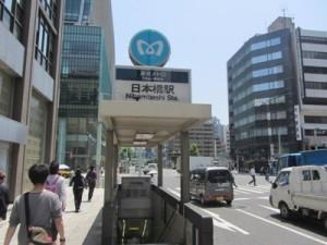 日本橋駅で債務整理の無料相談ができる弁護士・司法書士一覧