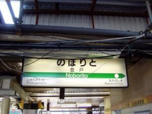 登戸駅で債務整理の無料相談ができる弁護士・司法書士一覧