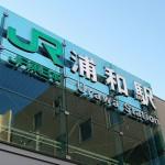 浦和駅で債務整理の無料相談ができる弁護士・司法書士一覧