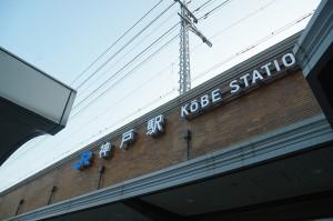神戸駅の画像