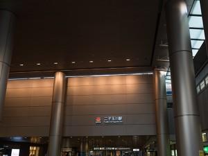 二子玉川駅で債務整理の無料相談ができる弁護士・司法書士一覧