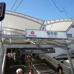 菊名駅の画像