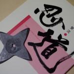 甲賀市で債務整理の無料相談ができる弁護士・司法書士一覧