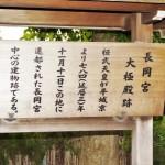 長岡京市の画像