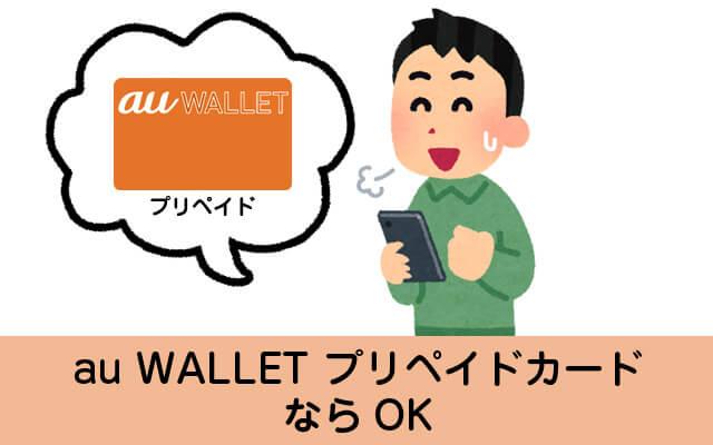 au WALLETプリペイドカードならOK