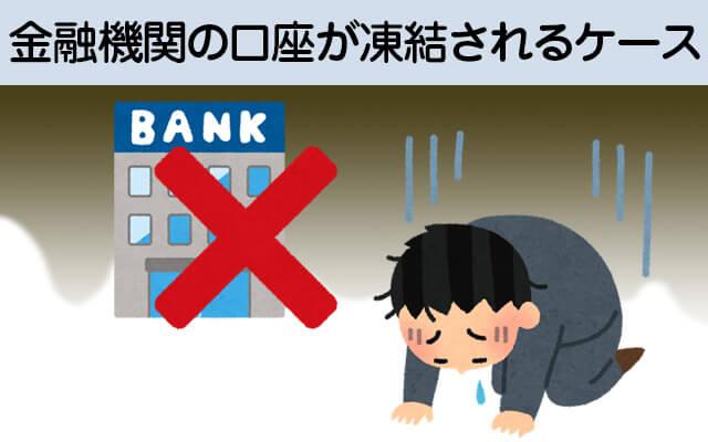 金融機関の口座が凍結されるケース