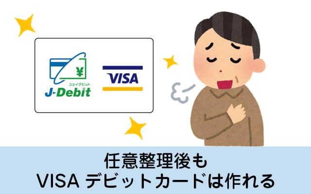 任意整理後でもVISAデビットカードは作れる