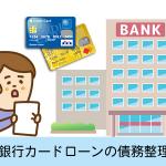 銀行カードローンの債務整理