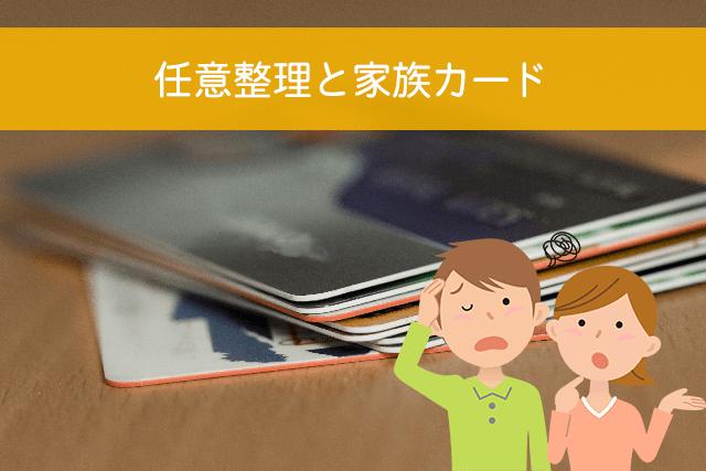 任意整理と家族カード