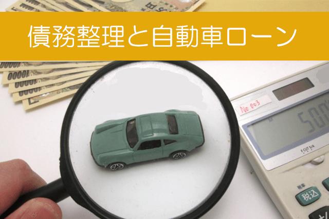 債務整理と自動車ローン(カーローン)