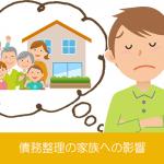 債務整理の家族への影響