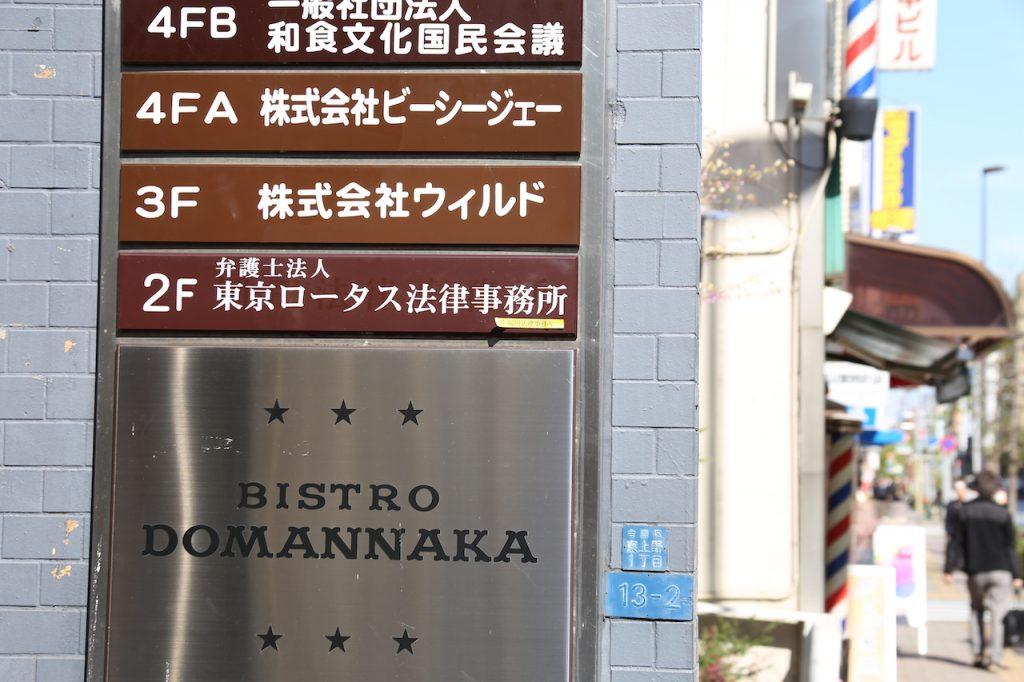 東京ロータス法律事務所_場所2