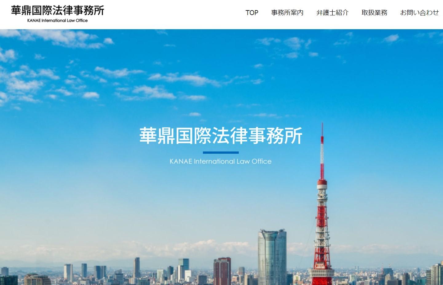 華鼎国際法律事務所Webサイト